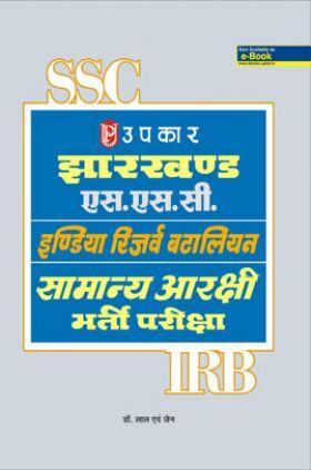 झारखण्ड एस.एस.सी.इंडियन रिज़र्व बटालियन सामान्य आरक्षी भर्ती परीक्षा