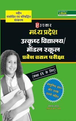 मध्य प्रदेश उत्कृष्ट विद्यालय और मॉडल स्कूल प्रवेश चयन परीक्षा (कक्षा IX के लिए)