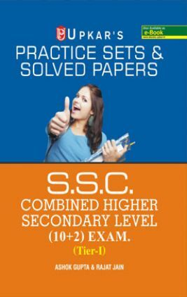 Practice Sets & Solved Papers S.S.C. Combined Higher Secondary Level (10+2) Exam. (Tier-I)
