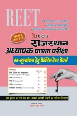 राजस्थान अध्यापक पात्रता परीक्षा REET For स्व मूल्यांकन प्रैक्टिस टेस्ट पेपर्स (लेवल- 1  Class 1-5 )