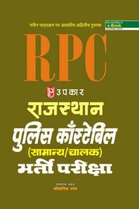 राजस्थान पुलिस कांस्टेबल भर्ती परीक्षा