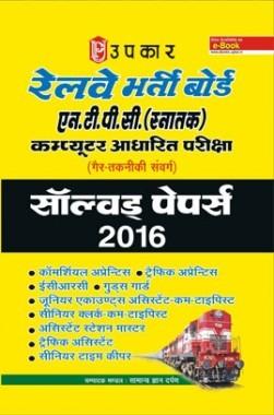 रेलवे भर्ती बोर्ड N.T.P.C. (स्नातक) कंप्यूटर आधारित परीक्षा साल्व्ड पेपर्स 2016
