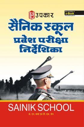 सैनिक स्कूल प्रवेश परीक्षा निर्देशिका (कक्षा VI के लिए)