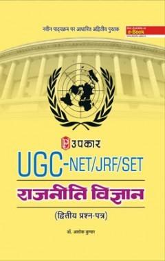 U.G.C.-NET/J.R.F./SET राजनीति विज्ञानं (पेपर-2)