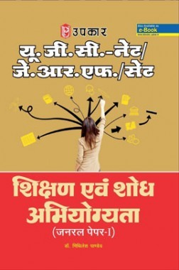 Ugc Net Paper 1 Book