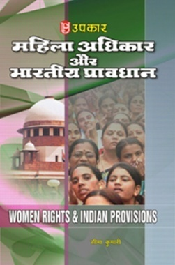 Women Rights & Indian Provisions