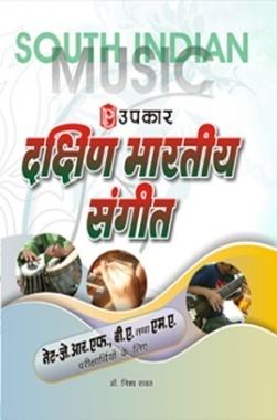दक्षिण भारतीय संगीत (नेट/जे.आर.एफ., बी. ए. तथा एम. ए. परीक्षार्थियों के लिये)