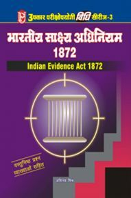 भारतीय साक्ष्य अधिनियम 1872 विधि सीरीज–3