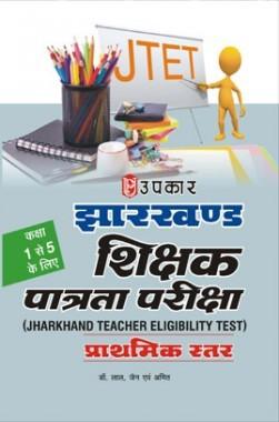झारखण्ड शिक्षक पात्रता परीक्षा (प्राथमिक स्तर)