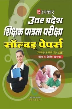 उत्तरप्रदेश शिक्षक पात्रता परीक्षा साल्व्ड पेपर्स (Class I-V And VI-VIII) Paper I & II