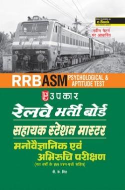रेलवे भर्ती बोर्ड सहायक स्टेशन मास्टर मनोवैज्ञानिक अभिरुचि परिक्षण