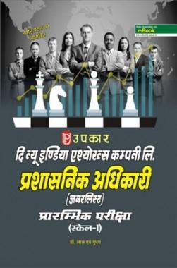 The New India Insurance Company Ltd. प्रशासनिक अधिकारी (जनरलिस्ट्स) प्राम्भिक परीक्षा (स्केल-I)