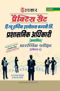 प्रैक्टिस सेट The New India Insurance Company Ltd. प्रशासनिक अधिकारी (जनरलिस्ट्स) प्राम्भिक परीक्षा (स्केल-I)