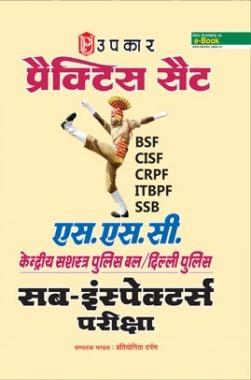 प्रैक्टिस सेट S.S.C. केंद्रीय सशस्त्र पुलिस बल /दिल्ली पुलिस सब- इंस्पेक्टर्स परीक्षा (BSF /CISF /CRPF /ITBPF /SSB)