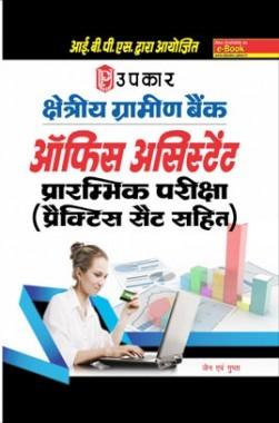 क्षेत्रीय ग्रामीण बैंक ऑफिस असिस्टेंट प्रारंभिक परीक्षा (प्रैक्टिस सेट सहित)