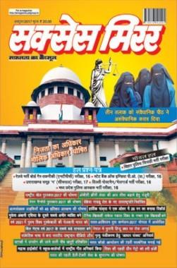 Upkar mp gk book pdf