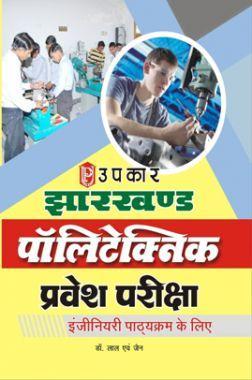 झारखंड पॉलिटेक्निक प्रवेश परीक्षा (Engineering पाठ्यक्रम के लिए)