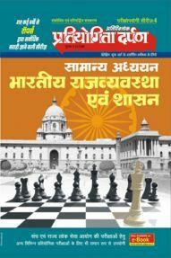 Series-4 सामान्य अध्ययन भारतीय राजवयव्स्था एवं शासन