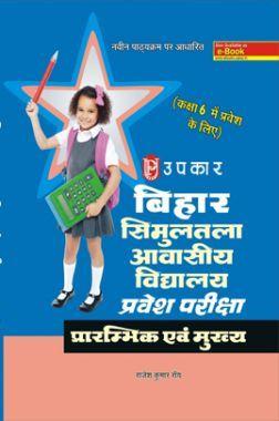 बिहार सिमुलतला आवासीय विद्यालय प्रवेश परीक्षा (For Class VI)