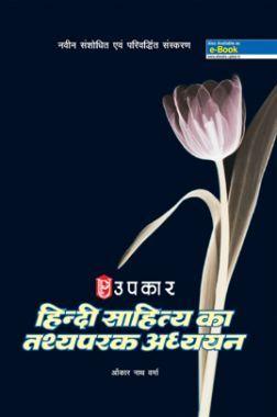 hindi sahitya ka itihas book free download