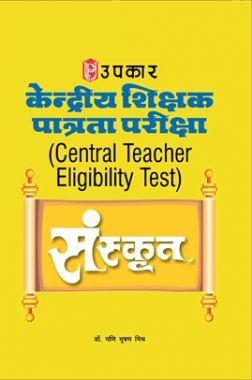 केंद्रीय शिक्षक पात्रता परीक्षा (C-TET) संस्कृत