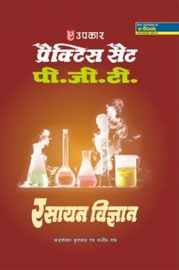 प्रैक्टिस सेट PGT रसायन विज्ञानं