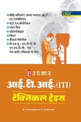 ITI टेक्निकल ट्रेड
