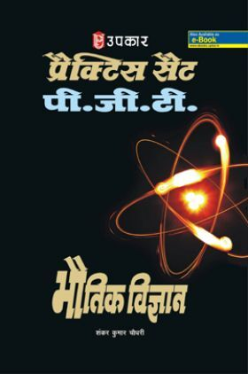 प्रैक्टिस सेट PGT भौतिक विज्ञानं