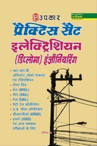 प्रैक्टिस सेट इलेक्ट्रिकल (Diploma) इंजीनियरिंग