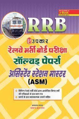 रेलवे भर्ती बोर्ड परीक्षा साल्व्ड पेपर्स असिस्टेंट स्टेशन मास्टर (ASM) Revised Edition