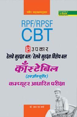 रेलवे सुरक्षा बल / रेलवे सुरक्षा विशेष बल कांस्टेबल (एक्जीक्यूटिव)  कम्प्यूटर आधारित परीक्षा 2019