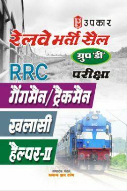 रेलवे भर्ती सेल Group 'D' भर्ती परीक्षा गैंगमैन /ट्रैकमैन, खलासी, हेल्पर II