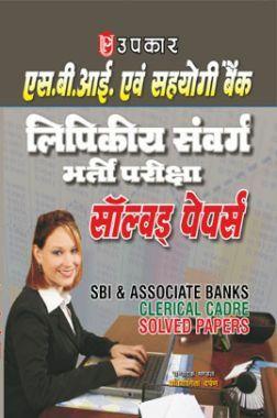 S.B.I. एवं सहयोगी Bank लिपिकीय संवर्ग भर्ती परीक्षा Solved Papers