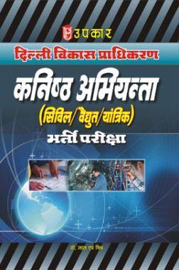 दिल्ली विकास प्राधिकरण कनिष्ठ अभियंता (सिविल /वैधुत /यांत्रिक) भर्ती परीक्षा