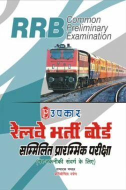 रेलवे भर्ती बोर्ड सम्मिलित प्रारंभिक परीक्षा (For Non Technical Cadre)