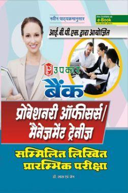 बैंक प्रोबेशनरी ऑफिसर्स /मैनेजमेंट ट्रैनीस Common Written Preliminary Exam.