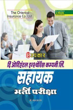 The Oriental Insurance Company Ltd. सहायक भर्ती परीक्षा