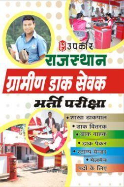 राजस्थान ग्रामीण डाक सेवक भर्ती परीक्षा