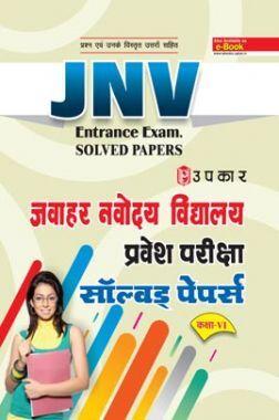 जवाहर नवोदय विद्यालय प्रवेश परीक्षा सॉल्वड् पेपर्स For Class - VI