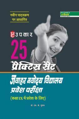 25 प्रैक्टिस सैट जवाहर नवोदय विद्यालय प्रवेश परीक्षा For Class - VI