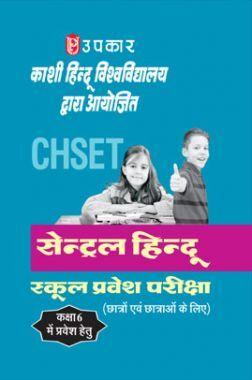सेंट्रल हिन्दू स्कूल प्रवेश परीक्षा For Class 6