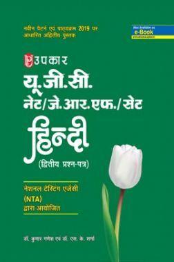 UGC NET/JRF/SET हिंदी Paper-II