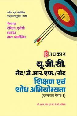 UGC NET / JRF / SET शिक्षण एवं शोध अभियोग्यता (जनरल पेपर-I)