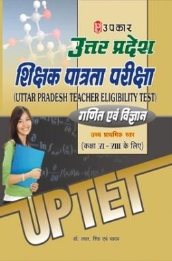 उत्तर प्रदेश शिक्षक पात्रता परीक्षा गणित एवं विज्ञान उच्च प्राथमिक स्तर (कक्षा VI–VIII के लिए)