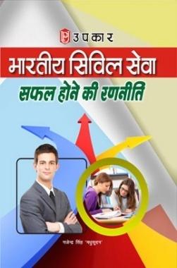 भारतीय सिविल सेवा सफल होने की रणनीति
