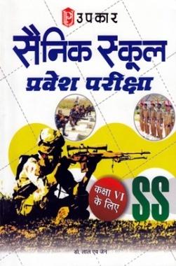 सैनिक स्कूल प्रवेश परीक्षा (कक्षा VI)