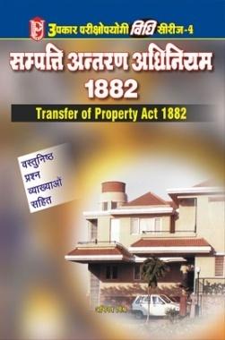 विधि सीरीज – 4 सम्पत्ति अन्तरण अधिनियम 1882