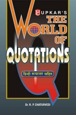 The World of Quotations(हिन्दी रूपान्तर सहित)
