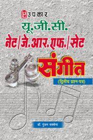 UGC Net JRF Set Sangeet (Dwitiya Prashn Patra)