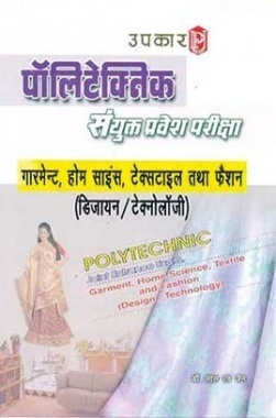 Download Polytechnic Sanyukt Pravesh Pariksha Garment Home Science Textile And Fashion Design Tech By Dr Lal And Jain Pdf Online